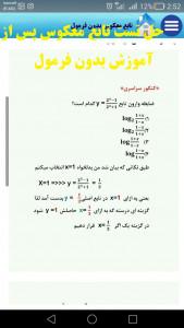 اسکرین شات برنامه ریاضی کنکور بدون فرمول 6