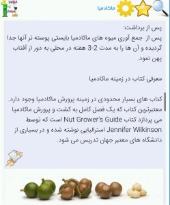 اسکرین شات برنامه کشاورز حرفهای 6