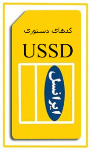 اسکرین شات برنامه کدهای دستوری ایرانسل (USSD) 1