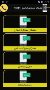 اسکرین شات برنامه کدهای دستوری ایرانسل (USSD) 2