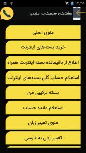 اسکرین شات برنامه کدهای دستوری ایرانسل (USSD) 3