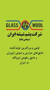 اسکرین شات برنامه اپلیکیشن شرکت پشم شیشه ایران 1