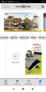 اسکرین شات برنامه اپلیکیشن شرکت پشم شیشه ایران 2