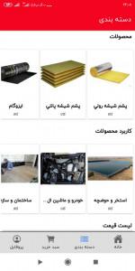 اسکرین شات برنامه اپلیکیشن شرکت پشم شیشه ایران 3