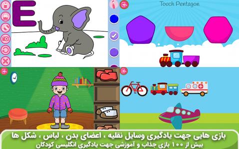 اسکرین شات بازی انگلیسی کودکان(پاندا) 10