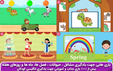 اسکرین شات بازی انگلیسی کودکان(پاندا) 9