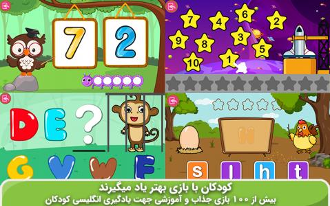 اسکرین شات بازی انگلیسی کودکان(پاندا) 5