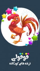 اسکرین شات بازی ترانه های کودکانه(قوقولی) 1