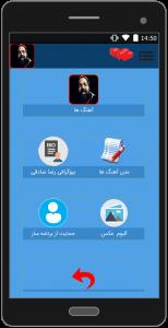 اسکرین شات برنامه آهنگ ها رضا صادقی«فصل اول» 2