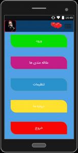اسکرین شات برنامه آهنگ ها رضا صادقی«فصل اول» 1