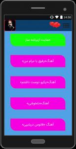 اسکرین شات برنامه آهنگ ها رضا صادقی«فصل اول» 3
