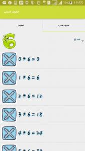اسکرین شات برنامه جدول ضرب کودکان 5