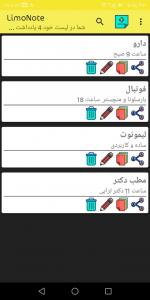 اسکرین شات برنامه لیمونوت|دفترچه یادداشت ساده و کاربردی 5