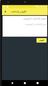 اسکرین شات برنامه لیمونوت|دفترچه یادداشت ساده و کاربردی 2