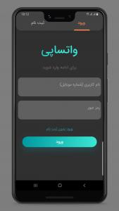 اسکرین شات برنامه واتساپی (واتساپ مستقیم آنلاین) 2
