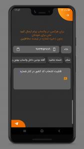 اسکرین شات برنامه واتساپی (واتساپ مستقیم آنلاین) 1
