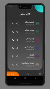 اسکرین شات برنامه واتساپی (واتساپ مستقیم آنلاین) 4