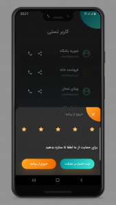 اسکرین شات برنامه واتساپی (واتساپ مستقیم آنلاین) 9