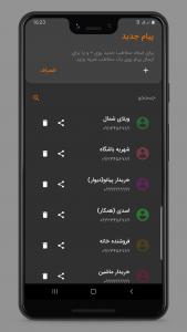 اسکرین شات برنامه واتساپی (واتساپ مستقیم آنلاین) 5
