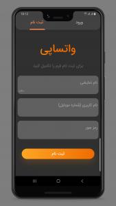 اسکرین شات برنامه واتساپی (واتساپ مستقیم آنلاین) 3