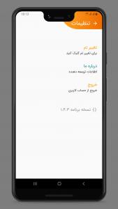 اسکرین شات برنامه واتساپی (واتساپ مستقیم آنلاین) 6
