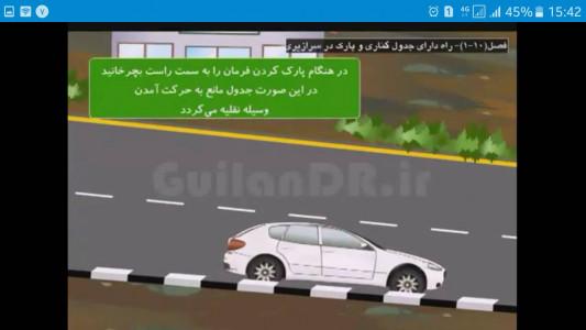 اسکرین شات برنامه آزمون آیین نامه راهنمایی رانندگی + آموزش 18
