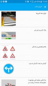 اسکرین شات برنامه آزمون آیین نامه راهنمایی رانندگی + آموزش 11