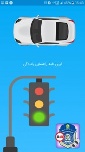 اسکرین شات برنامه آزمون آیین نامه راهنمایی رانندگی + آموزش 1