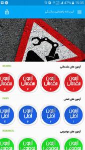 اسکرین شات برنامه آزمون آیین نامه راهنمایی رانندگی + آموزش 2