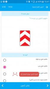 اسکرین شات برنامه آزمون آیین نامه راهنمایی رانندگی + آموزش 8