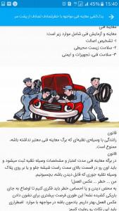 اسکرین شات برنامه آزمون آیین نامه راهنمایی رانندگی + آموزش 13