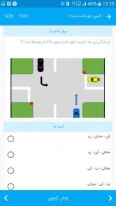 اسکرین شات برنامه آزمون آیین نامه راهنمایی رانندگی + آموزش 5