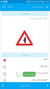 اسکرین شات برنامه آزمون آیین نامه راهنمایی رانندگی + آموزش 7