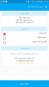 اسکرین شات برنامه آزمون آیین نامه راهنمایی رانندگی + آموزش 4