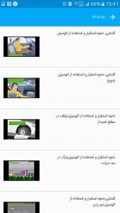 اسکرین شات برنامه آزمون آیین نامه راهنمایی رانندگی + آموزش 17