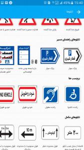 اسکرین شات برنامه آزمون آیین نامه راهنمایی رانندگی + آموزش 15