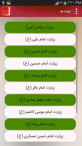 اسکرین شات برنامه کامل الزیارات 1