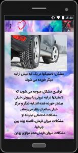 اسکرین شات برنامه آموزش مکانیکی خودرو 2