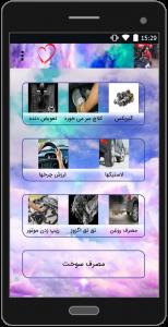 اسکرین شات برنامه آموزش مکانیکی خودرو 3
