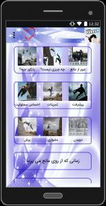 اسکرین شات برنامه آموزش حرفه ای پارکور 1