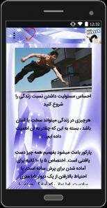 اسکرین شات برنامه آموزش حرفه ای پارکور 4