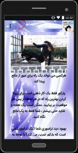 اسکرین شات برنامه آموزش حرفه ای پارکور 3