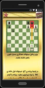 اسکرین شات برنامه آموزش شطرنج حرفه ای 3