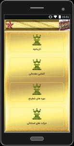 اسکرین شات برنامه آموزش شطرنج حرفه ای 1