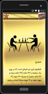 اسکرین شات برنامه آموزش شطرنج حرفه ای 2