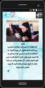 اسکرین شات برنامه آموزش دفاع شخصی 2