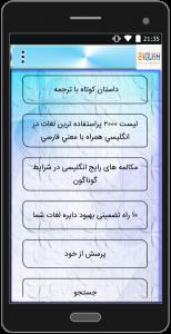 اسکرین شات برنامه آموزش کاربردی زبان انگلیسی 1