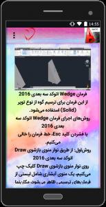 اسکرین شات برنامه اتوکد به زبان ساده 1