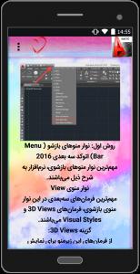 اسکرین شات برنامه اتوکد به زبان ساده 4