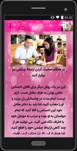 اسکرین شات برنامه برقراری ارتباط با دختران 3